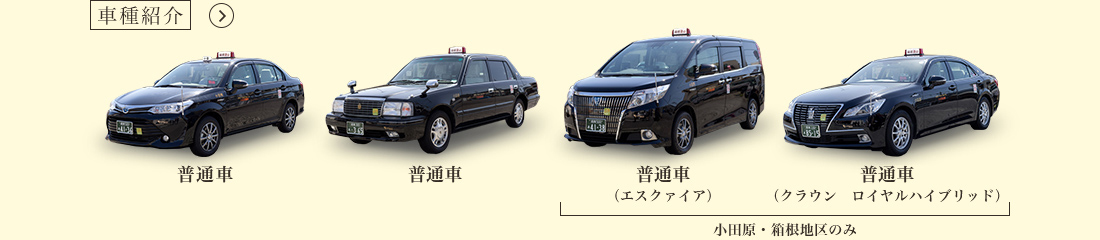 Vehicles Small-size vehicle Mid-size vehicle Mid-size vehicle (Esquire) Large-sized vehicle (Crown Royal/ Saloon Hybrid) Odawara/ Hakone area only